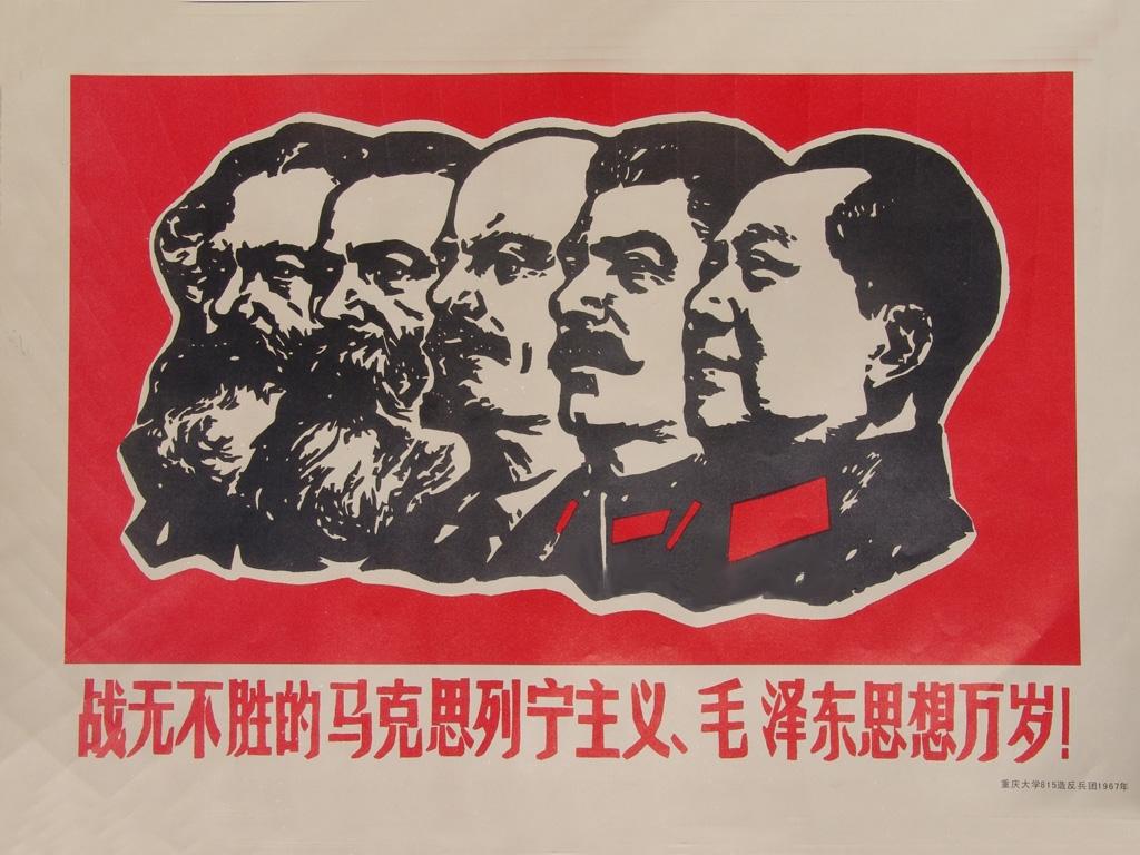 マルクスレーニン主義 毛沢東思想