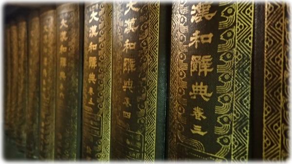 論語 『大漢和辞典』