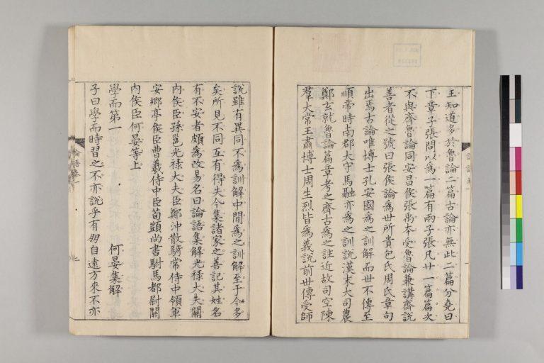 京大蔵唐石経『論語』