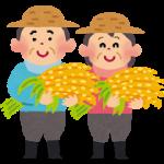 論語 米農家 私