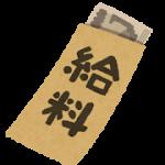 論語 禄 字解