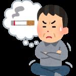 論語 禁煙