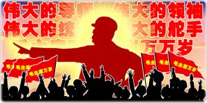 論語 毛沢東