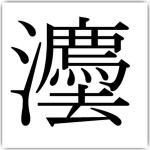 論語 灋 法 旧字体
