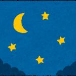 論語 夜空