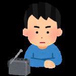 論語 ラジオ 聞