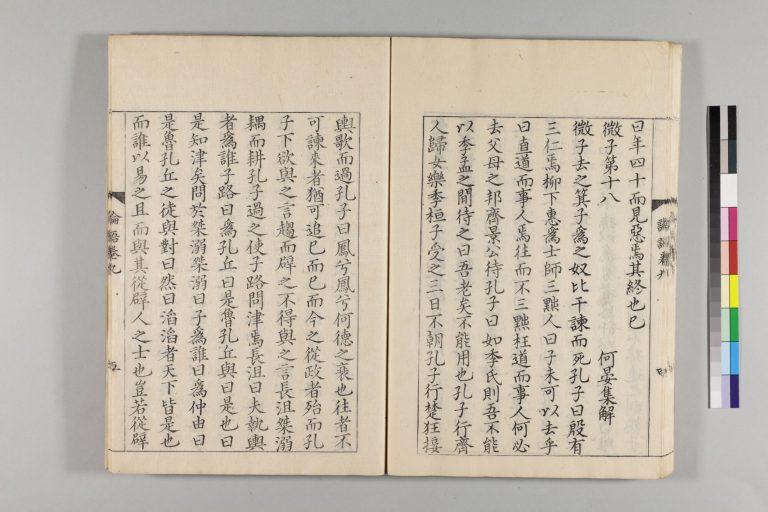 京大蔵唐石経