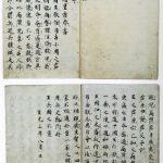 蒙古國牒状