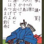『小倉百人一首』11番 参議篁