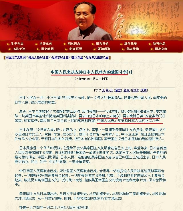 毛沢東文集