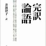 井波律子 論語