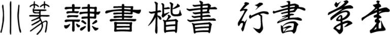 漢字の書体 小篆 隷書 楷書 行書 草書