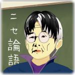 高橋源一郎