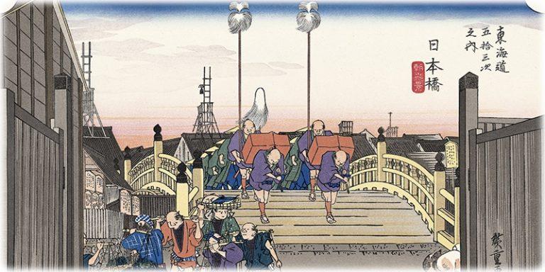 歌川広重 日本橋朝之景